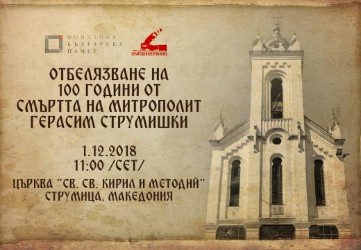 100 години от смъртта на Негово Високопреосвещенство Герасим Струмишки