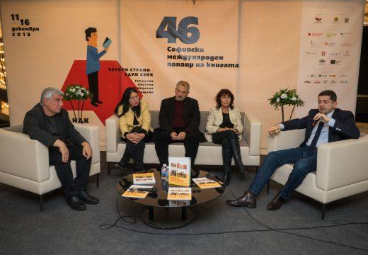 """Образователното издание """"МОЯТА БЪЛГАРИЯ"""" с премиера на Софийския международен панаир на книгата"""
