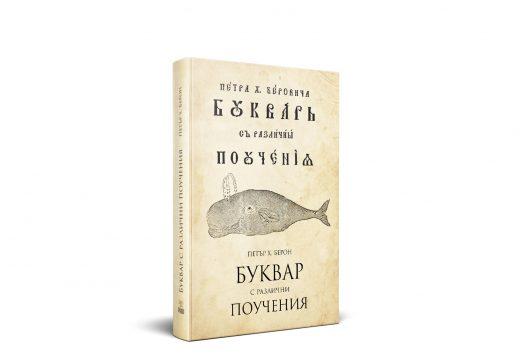 """Уникално фототипно издание на """"Рибния буквар"""" излиза на пазара през ноември"""