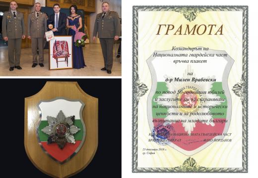 Командирът на Националната гвардейска част награди с почетен плакет д-р Милен Врабевски