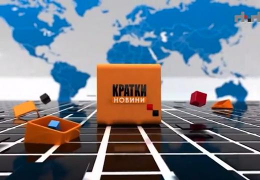 Албанската национална телевизия излъчи новини на български език