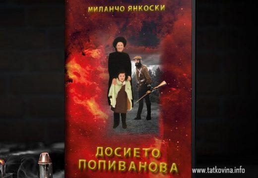 """Новата книга """"Досието Попиванова"""" бе издадена с подкрепата на ФБП"""