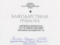 blagodarstvena-gramota-narodna-biblioteka-09-02-2005