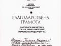 blagodarstvena-gramota-narodna-biblioteka-29-08-2006