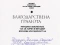 blagodarstwena-gramota-narodna-biblioteka-06-jun-2005