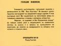 darenie-bl-pismo-sou-vela-blagoeva-okolo-2007