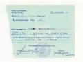 darenie-bl-pismo-srybska-patriar6ia-13-03-2008