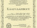 darenie-blagodarnost-1va-ezikova-varna-2007