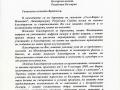 darenie-camera-dimitrovgrad-2009-1