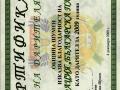 sertifikat-shumen-daritel-2009