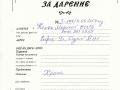svidetelstvo-darenie-hospis-milosyrdie-11-05-2004