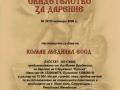 svidetelstvo-darenie-zdr-pliska-novo-selo-makedoniq-2006