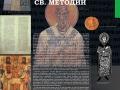 04-Metodii