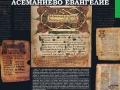 07-Asemanievo
