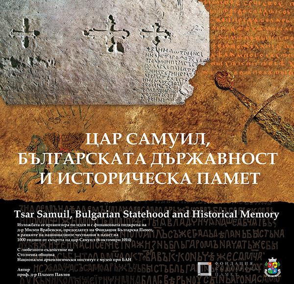 Tsar-Samuil-2-Oct-2014_1
