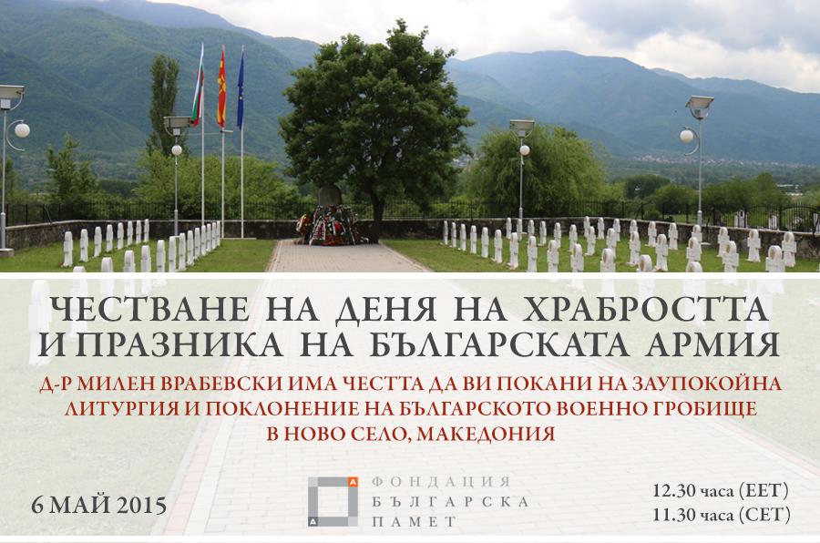 INVITATION 6 May 2015
