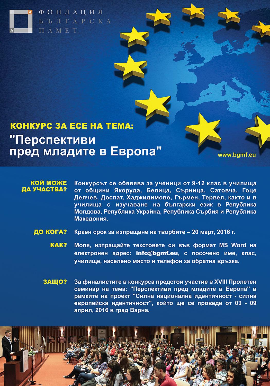 Varna Spring 2016 essey announce