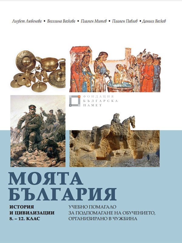 Моята България – 8-12 клас