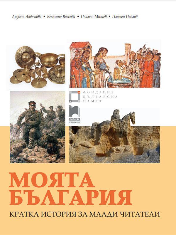 Моята Бъглгария – 3-7 клас